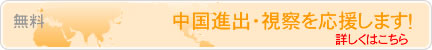 中国進出・視察を応援します!